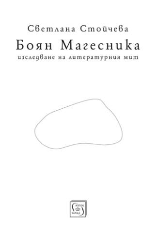 Боян Магесника. Изследване на литературния мит