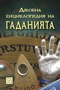Джобна енциклопедия на гаданията