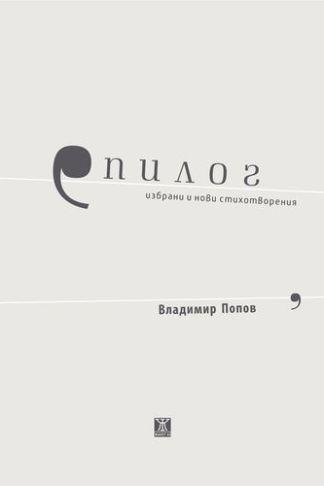 Епилог. Избрани и нови стихотворения - Владимир Попов
