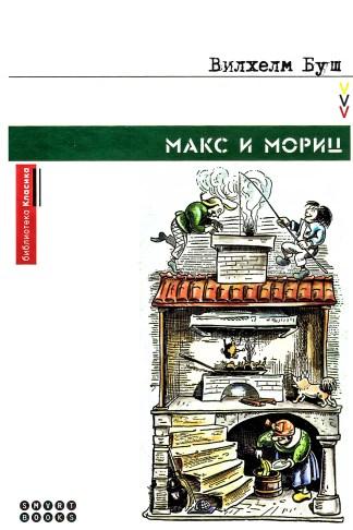 Макс и Мориц - Вилхелм Буш