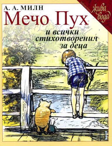 Мечо Пух и всички стихотворения за деца. Луксозно издание