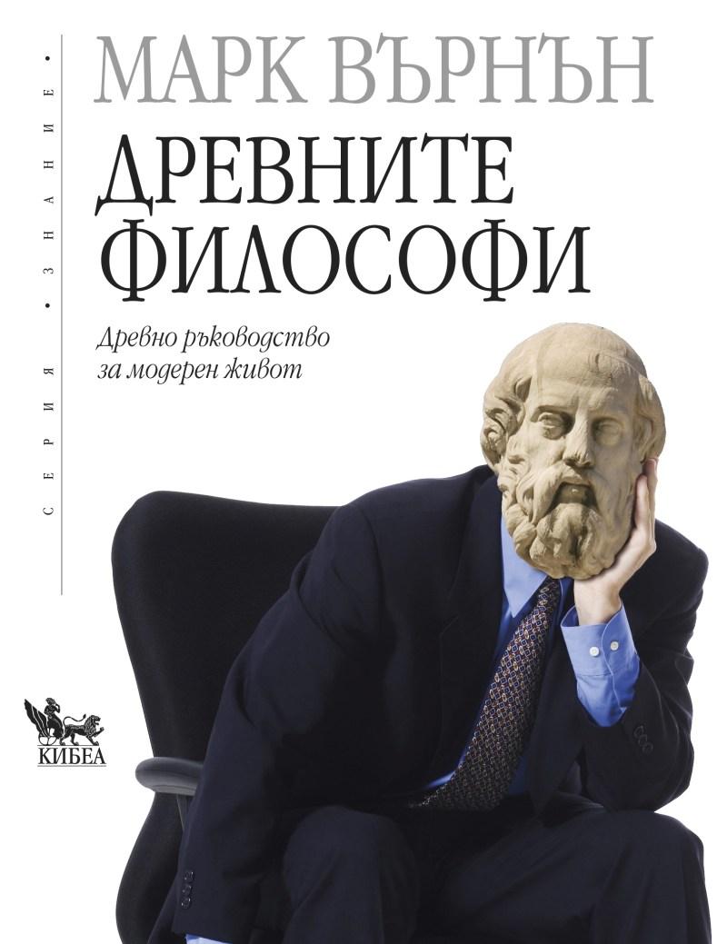 Древните философи - Марк Върнън