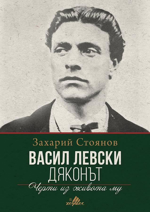 Васил Левски (Дяконът) - Захарий Стоянов