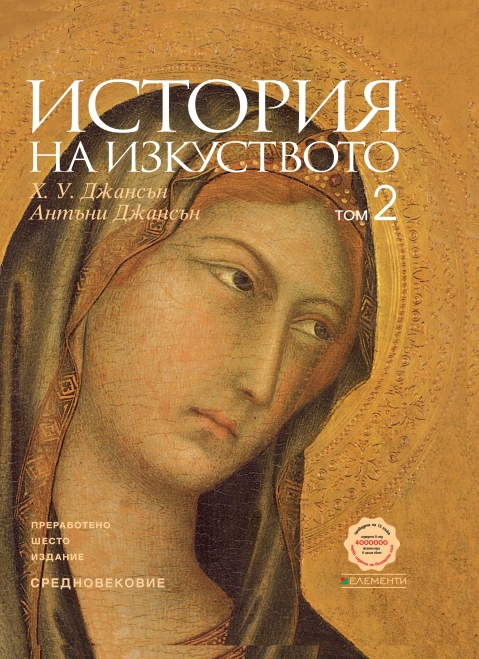 История на изкуството, том 2 - Средновековие