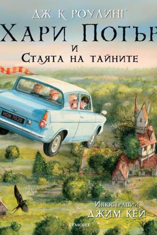 Хари Потър и Стаята на тайните - илюстровано издание - Джоан К. Роулинг