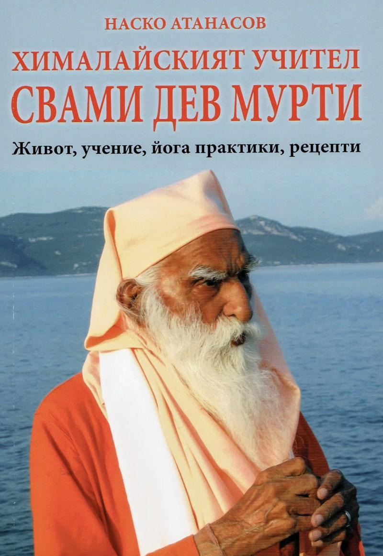 Хималайският учител Свами Дев Мурти - Наско Атанасов