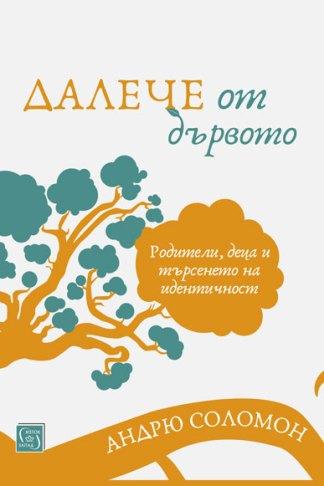 Далече от дървото - Андрю Соломон