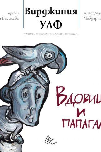 Вдовицата и папагалът - Вирджиния Улф
