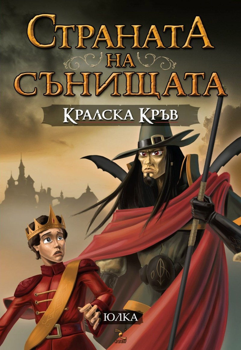 Страната на сънищата Кралска кръв - книга 2
