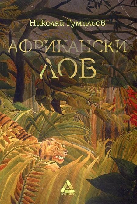 Африкански лов - Николай Гумильов