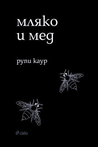 Мляко и мед - Рупи Каур