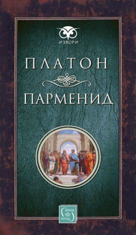 Парменид - Платон