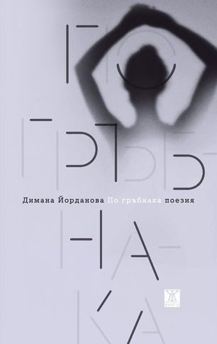 По гръбнака - Димана Йорданова