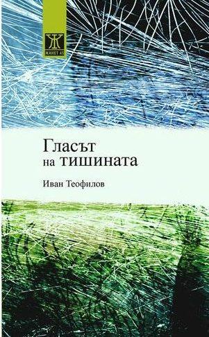 Гласът на тишината - Иван Теофилов