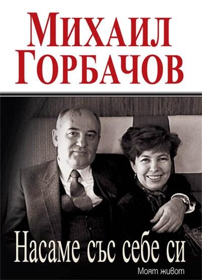 Насаме със себе си. Моят живот - Михаил Горбачов