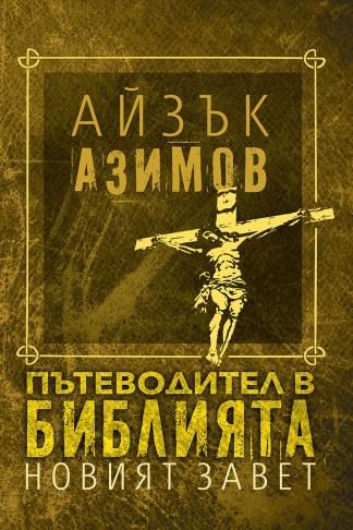 Пътеводител в Библията: Новият завет - Айзък Азимов