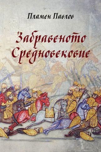 Забравеното Средновековие - Пламен Павлов