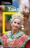 Пътеводител National Geographic Тайланд