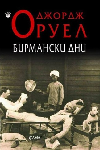 Бирмански дни - Джордж Оруел