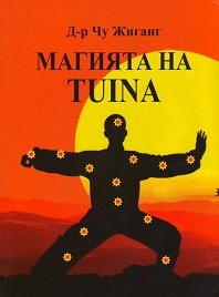 Магията на Tuina - Д-р ЧуЖиганг