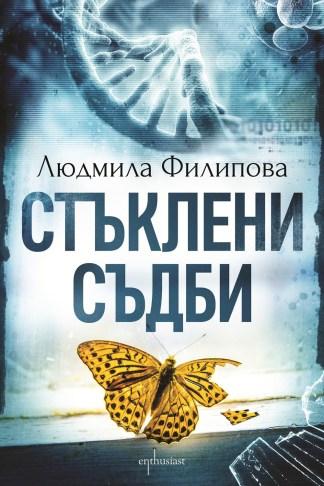 Стъклени съдби - Людмила Филипова