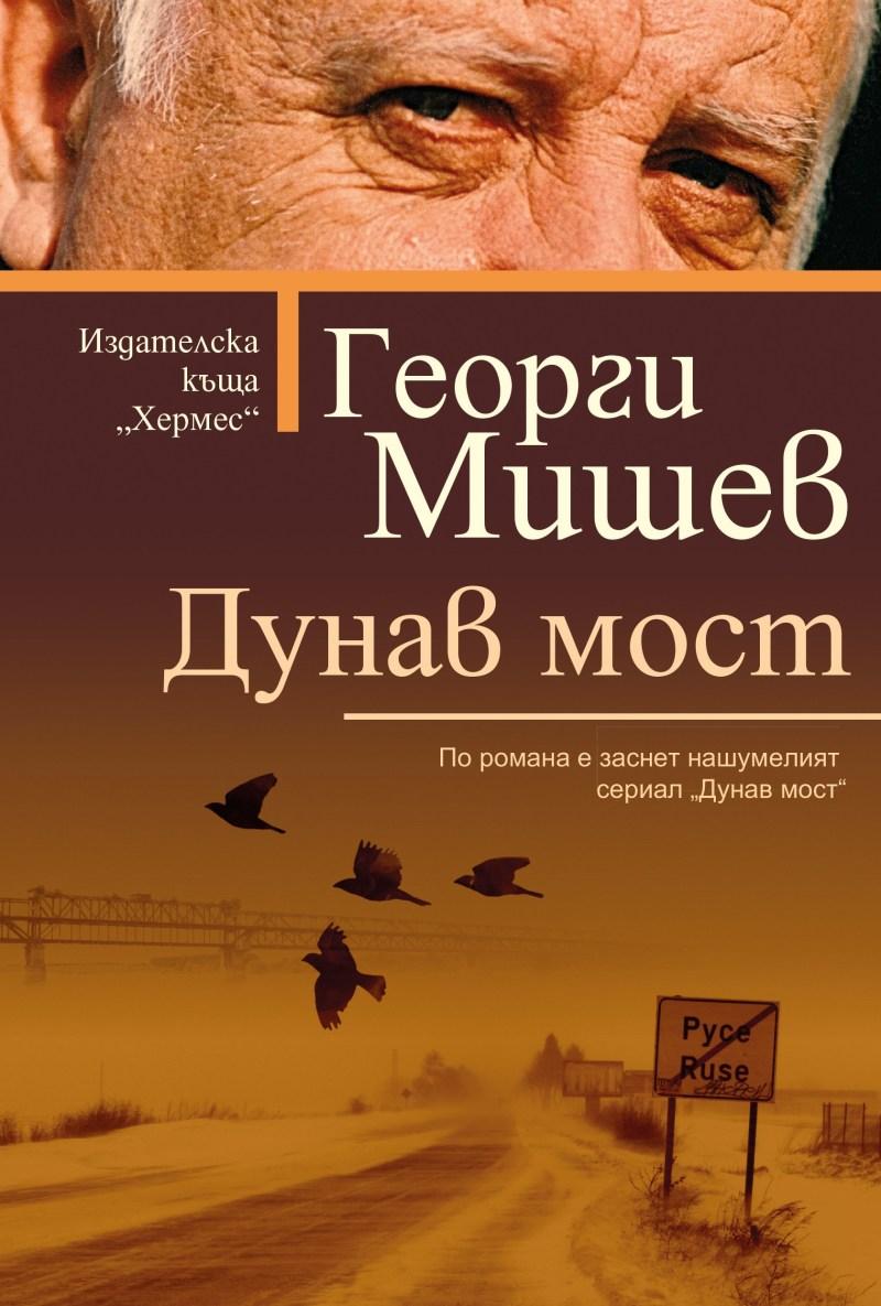 Дунав мост - Георги Мишев