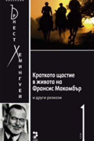 Краткото щастие в живота на Франсис Макомбър и други разкази, Колекция Хемингуей том 1