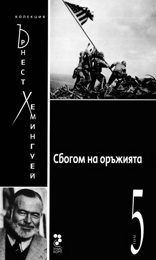 Сбогом на оръжията, Колекция Хемингуей том 5