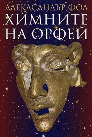 Химните на Орфей - Александър Фол