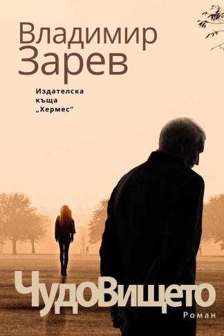 Чудовището - Владимир Зарев