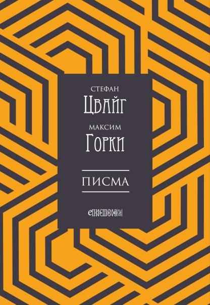 Писма - Стефан Цвайг, Максим Горки