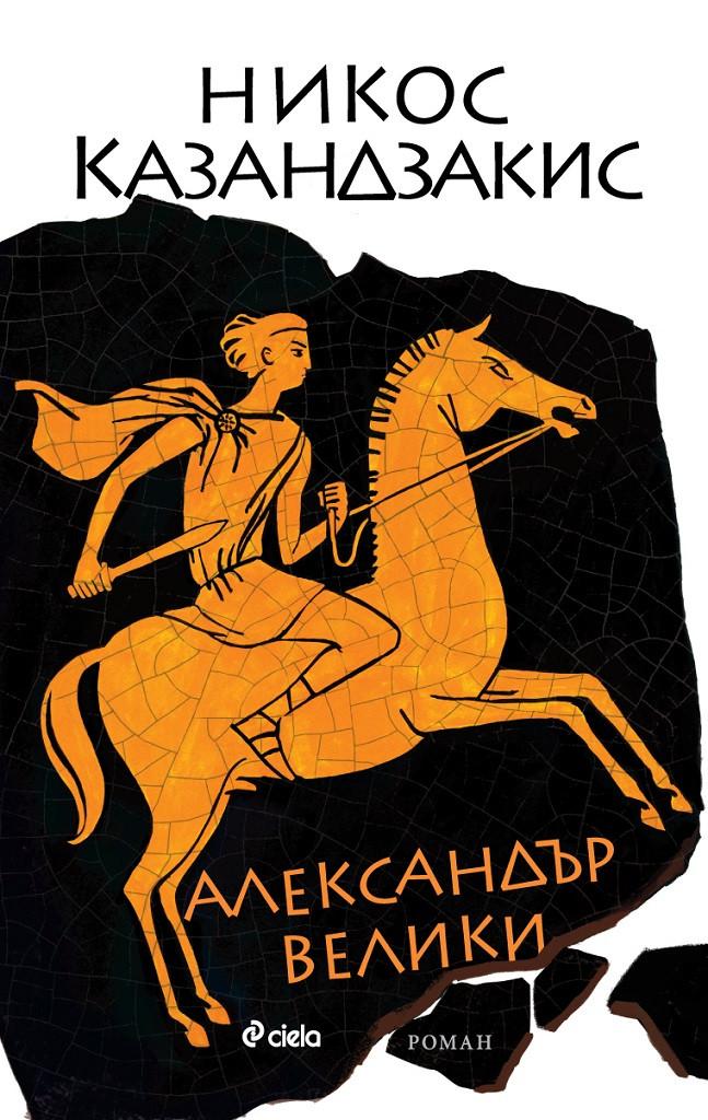 Александър Велики - Никос Казандзакис