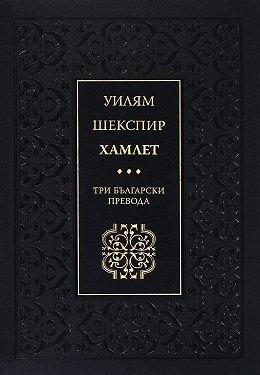 Хамлет - Уилям Шекспир