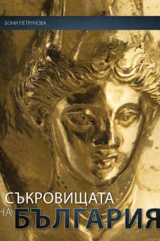 Съкровищата на България - Бони Петрунова