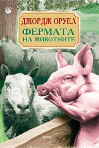 Фермата на животните - Джордж Оруел