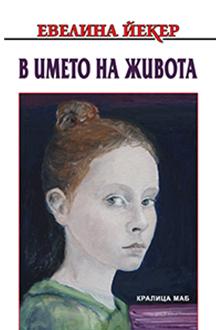 В името на живота - Евелина Йекер
