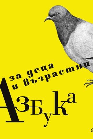 Азбука - Ирина Каракехайова