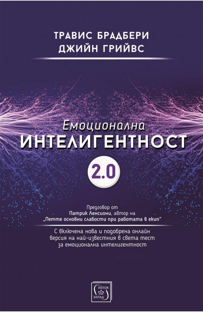 Емоционална интелигентност 2.0 - Травис Брадбери, Джийн Грийвс