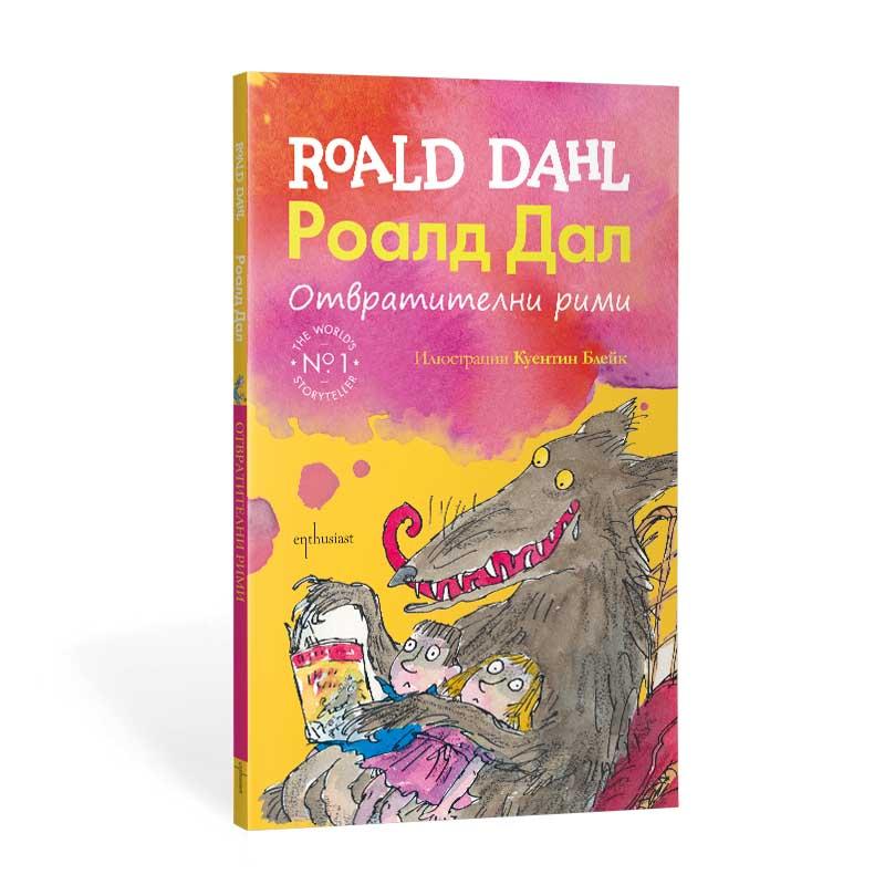 Отвратителни рими - Роалд Дал
