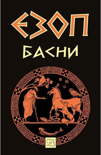 Басни - Езоп