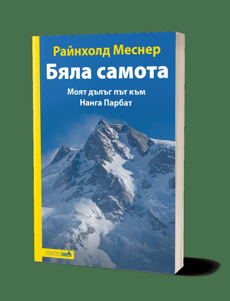 Бяла самота - Райнхолд Меснер