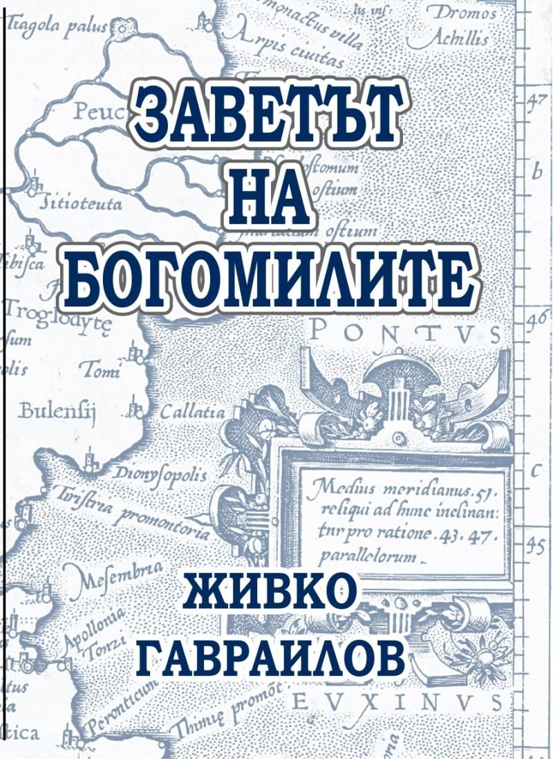 Заветът на Богомилите - Живко Гавраилов
