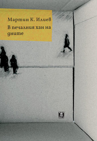 В печалния хан на дните - Мартин Илиев
