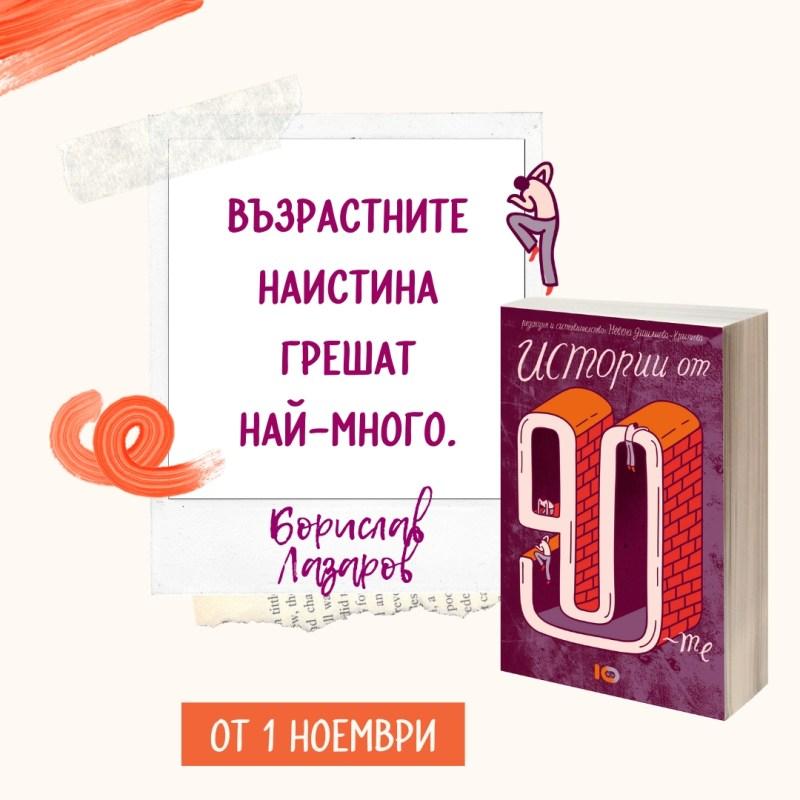 Истории от 90-те Борислав Лазаров