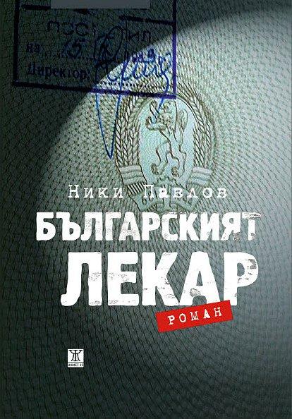 Българският лекар - Ники Павлов