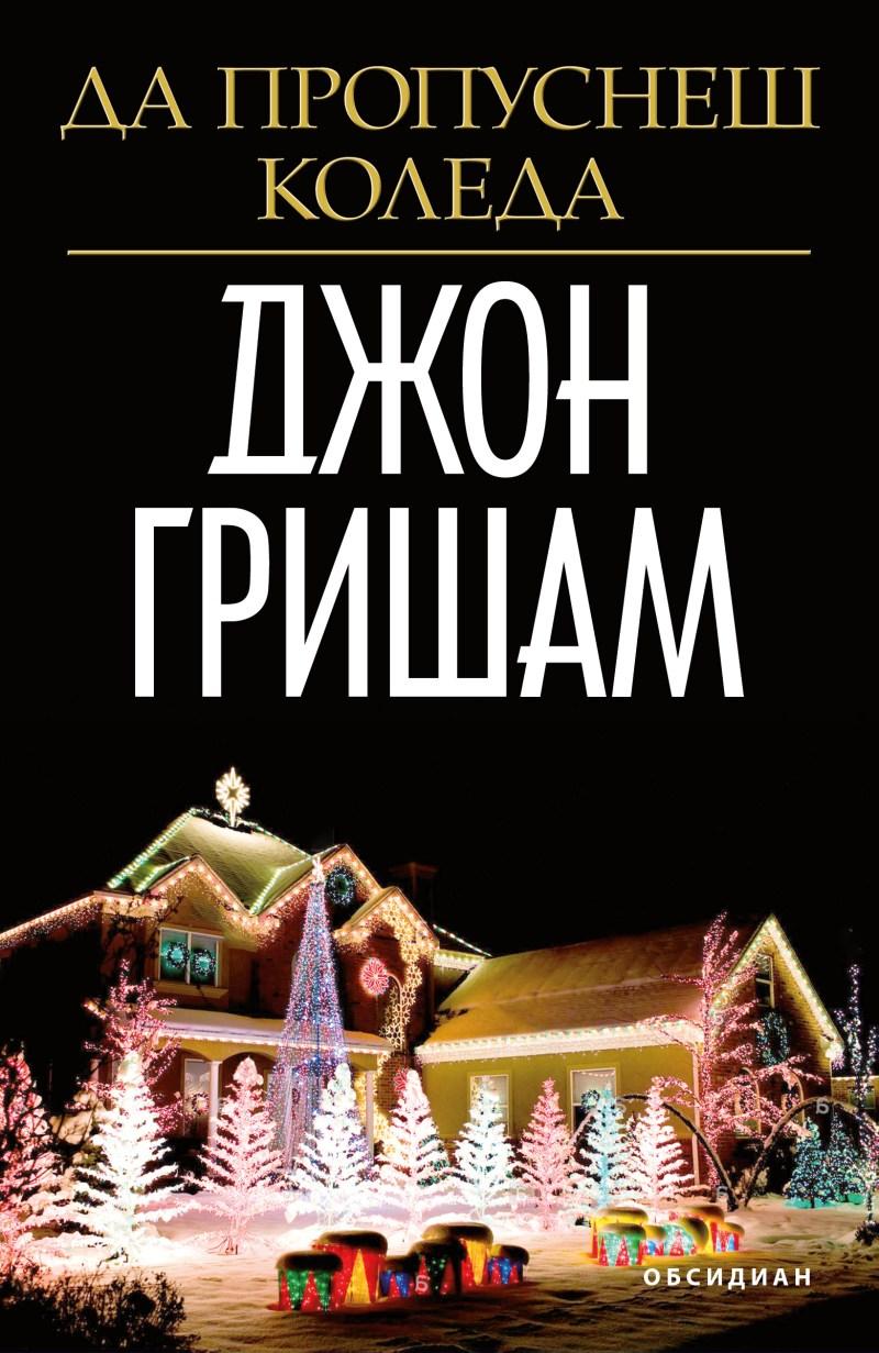 Да пропуснеш Коледа - Джон Гришам