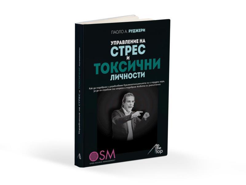 Управление на СТРЕС и ТОКСЧНИ личности - Паоло А. Руджери
