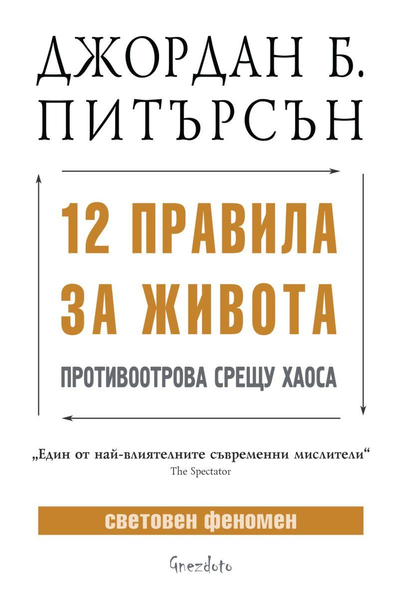 12 правила за живота - Джордан Б. Питърсън