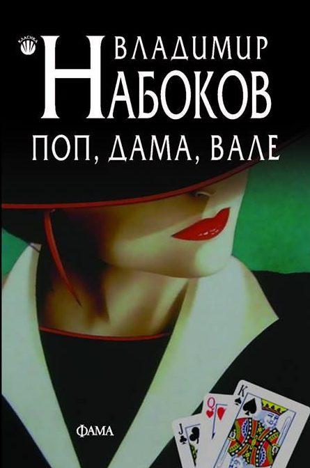 Поп, дама, вале - Владимир Набоков