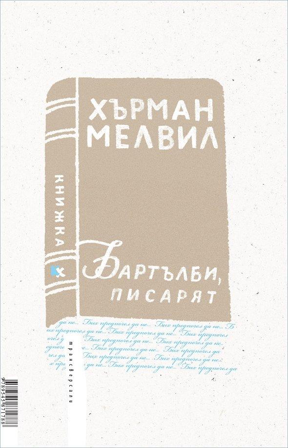 Балтълби, писарят – Хърман Мелвил